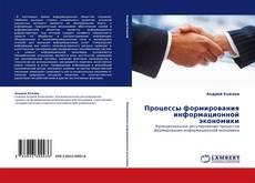 Borítókép a  Процессы формирования информационной экономики - hoz