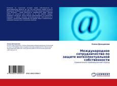 Bookcover of Международное сотрудничество по защите интеллектуальной собственности