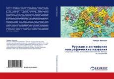 Bookcover of Русские и английские географические названия