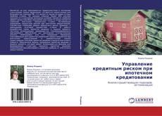 Buchcover von Управление кредитным риском при ипотечном кредитовании