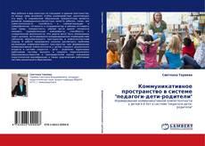 """Коммуникативное пространство в системе """"педагоги-дети-родители"""" kitap kapağı"""