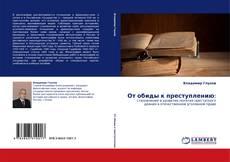 Bookcover of От обиды к преступлению:
