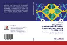 Portada del libro de Социально-философский анализ корреляции ислама и терроризма