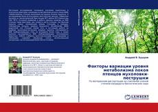 Bookcover of Факторы вариации уровня метаболизма покоя птенцов мухоловки-пеструшки