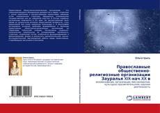 Capa do livro de Православные общественно-религиозные организации Зауралья XIX-нач.XX в