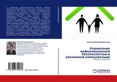 Bookcover of Управление информационной безопасностью в рекламной коммуникации