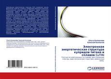 Portada del libro de Электронная энергетическая структура купридов титана и сплавов CuTiNi