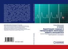 Адаптация сердца и гипертрофия миокарда левого желудочка的封面