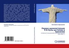 Portada del libro de Первая администрация Л.И.Лулы да Силвы в Бразилии