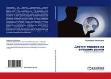Buchcover von Доступ товаров на внешние рынки