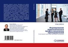 Bookcover of Формирование педагогического профессионализма преподавателей
