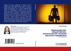 Bookcover of Новоградство-общественно-политическое течение русского зарубежья