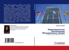 Bookcover of Миротворчество Организации Объединенных Наций
