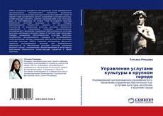 Bookcover of Управление услугами культуры в крупном городе