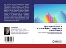 Bookcover of Тритерпеновые и стероидные гликозиды и мембраны