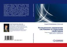 Buchcover von Позиционное управление системами со скрытыми свойствами