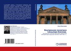 Обложка Внутренняя политика канцлера Бюлова.