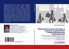 Portada del libro de Математические методы и модели управления стимулированием покупателей