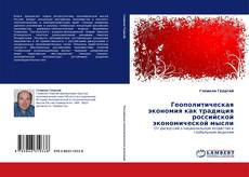 Portada del libro de Геополитическая экономия как традиция российской экономической мысли
