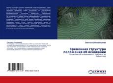 Bookcover of Временная структура положения об основании