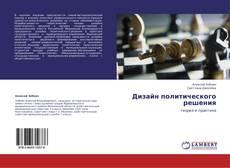 Bookcover of Дизайн политического решения