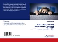 Bookcover of Фобии в Российской предпринимательской культуре