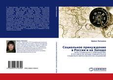 Bookcover of Социальное принуждение в России и на Западе
