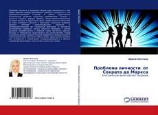 Обложка Проблема личности: от Сократа до Маркса