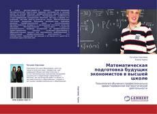 Bookcover of Математическая подготовка будущих экономистов в высшей школе
