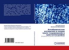 Обложка Алгебраические алгоритмы в теории групп, кодировании и кристаллографии