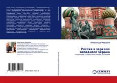 Borítókép a  Россия в зеркале западного экрана - hoz