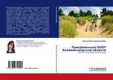 Bookcover of Приграничные ООПТ Калининградской области