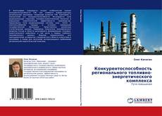 Buchcover von Конкурентоспособность регионального топливно-энергетического комплекса