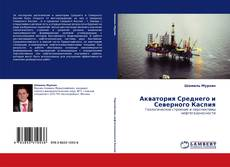 Bookcover of Акватория Среднего и Северного Каспия