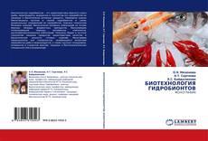 Couverture de БИОТЕХНОЛОГИЯ ГИДРОБИОНТОВ