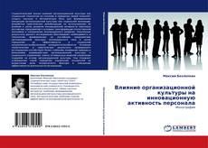 Обложка Влияние организационной культуры на инновационную активность персонала