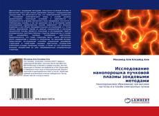 Buchcover von Исследование нанопорошка пучковой плазмы зондовыми методами