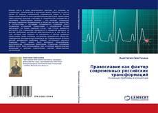 Bookcover of Православие как фактор современных российских трансформаций