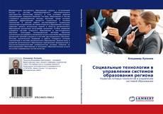 Bookcover of Социальные технологии в управлении  системой образования региона