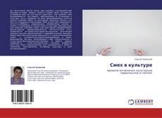 Bookcover of Смех в культуре