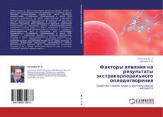 Couverture de Факторы влияния на результаты экстракорпорального оплодотворения