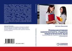 Bookcover of Коммуникативная компетентность студента педагогического вуза