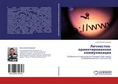 Личностно-ориентированная коммуникация kitap kapağı