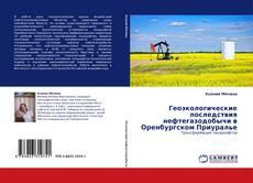 Геоэкологические последствия нефтегазодобычи в Оренбургском Приуралье的封面
