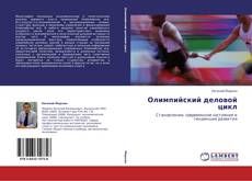 Portada del libro de Олимпийский деловой цикл
