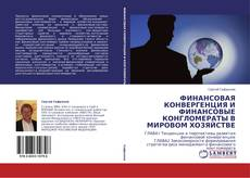 Обложка ФИНАНСОВАЯ КОНВЕРГЕНЦИЯ И ФИНАНСОВЫЕ КОНГЛОМЕРАТЫ В МИРОВОМ ХОЗЯЙСТВЕ
