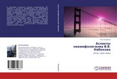 Bookcover of Аспекты неомифологизма В.В. Набокова