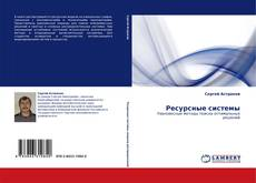 Bookcover of Ресурсные системы