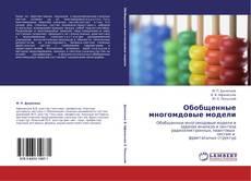 Buchcover von Обобщенные многомдовые модели