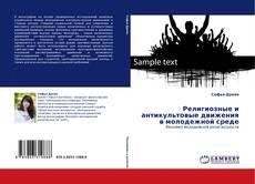 Borítókép a  Религиозные и антикультовые движения в молодежной среде - hoz
